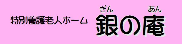 特別養護老人ホーム – 銀の庵 logo